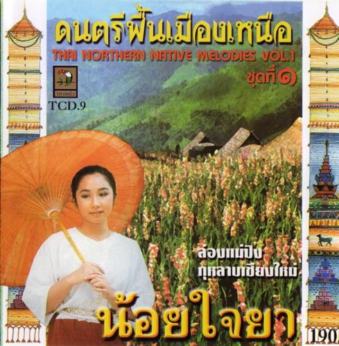 タイの伝統音楽1