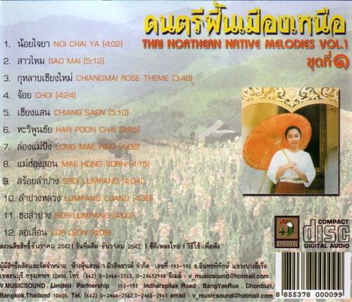 タイ伝統音楽2