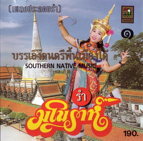 タイ伝統音楽3