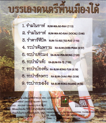 タイ伝統音楽4